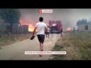 Сложная обстановка с пожарами в Волгограде и окрестностях 29 июля 2017 года.