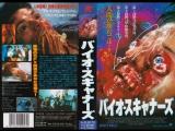 Синька Чмо / Расплавленное тело / Body Melt (1993)