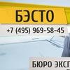 БЭСТО - Независимая Строительная Экспертиза РФ