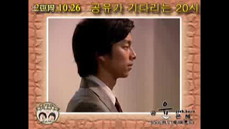 Радиошоу Гон Ю в армии, 2009.10.26