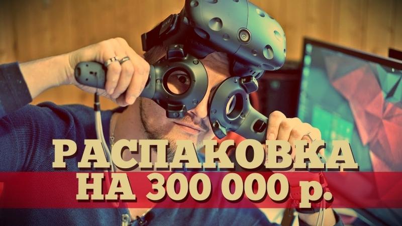 [Droider.Ru] Что нужно для настоящего VR - РАСПАКОВКА