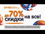 2 и 3 сентября! Дикая распродажа в DNS! Скидки до 70% на ВСЕ!