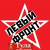ЛЕВЫЙ ФРОНТ-ТУЛА!