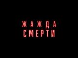 «Жажда смерти»   Дублированный трейлер