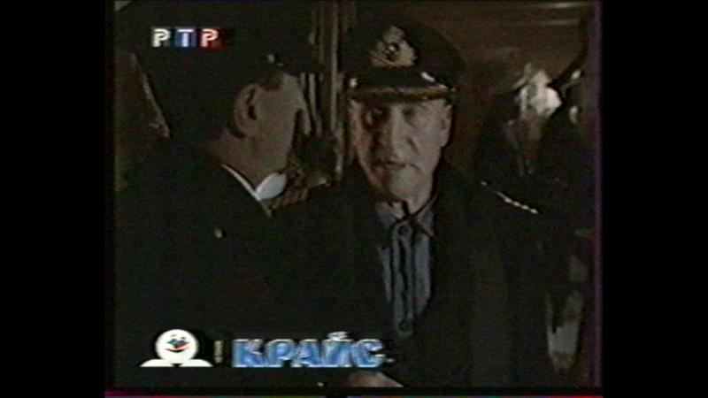 Титаник. 4 серия [1996] (РТР, 28 сентября 2000)
