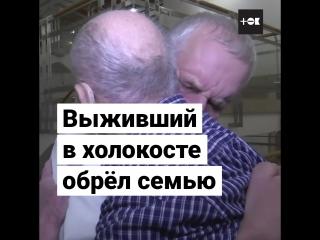 Разлучённая семья воссоединилась через 70 лет после холокоста