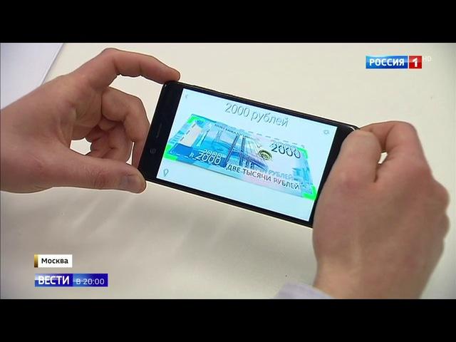 Вести 20:00 • Гознак борется с нежеланием продавцов принимать купюры в 200 и 2000 рублей