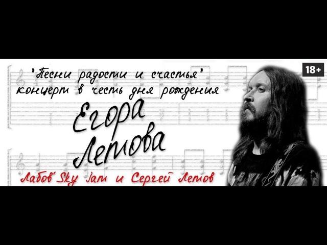 Концерт в честь дня рождения Егора Летова 10 09 2017 .