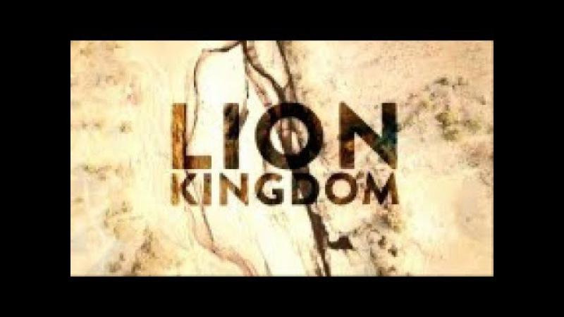 Львиное королевство 03 серия Кровная вражда