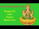 Shree Shakambhari Maa Chalisa Mangal Pat Popular Hindi Devotional Songs