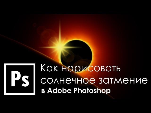 [PRO] Солнечное затмение в Adobe Photoshop | Graphic Hack
