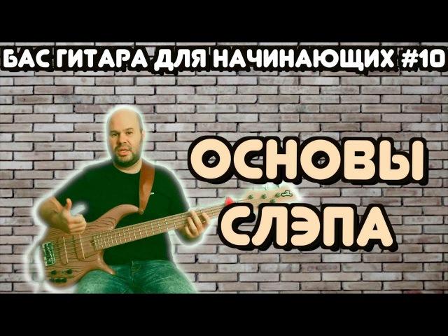 Бас гитара для начинающих 10 / Основы Техники Слэп / Slap Bass Lesson for Beginners