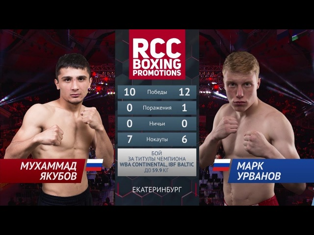 Мухаммадхуча Якубов vs Марк Урванов / Muhammad Yakubov vs Mark Urvanov
