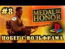 Medal Of Honor - ПОБЕГ С ВОЛЬФРАМА [PS1] - Прохождение 8