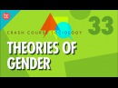 Theories of Gender: Crash Course Sociology 33