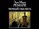 Эрих Мария Ремарк - Черный обелиск. Часть 34 (аудиокнига)