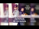 Mr.NЁMA ft. Amed Dj.Mrid - ЛЮБИШЬ НЕ ЛЮБИШЬ