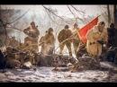 Россошь Реконструкция боя Острогожско Россошанской операции Январь 2018