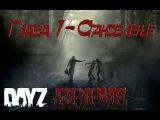DayZ Standalone - PVE/RP - ЭТО ВАМ НЕ PVP !!! Глава 1 - СТАНОВЛЕНИЕ!!!