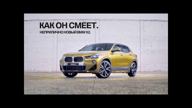 Неприлично новый BMW X2. Как он смеет.