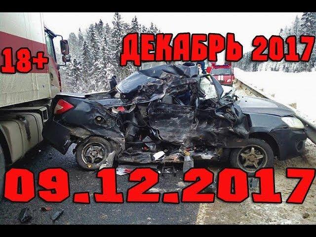 Новая Подборка Аварий и ДТП 18 Декабрь 2017 || Кучеряво Едем