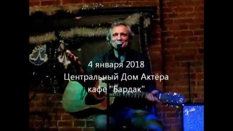 Алаверды Тамаре Сидоровой Смычок Рогачева Игоря