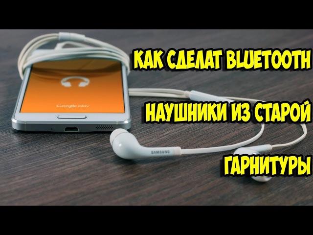 Как сделать (Bluetooth наушники) из старой гарнитуры