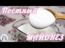Постный Майонез В Домашних Условиях😋👍 Рецепт Майонеза Без Яиц и Молока