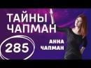 Обман на новый год Выпуск 285 24 11 2017 Тайны Чапман