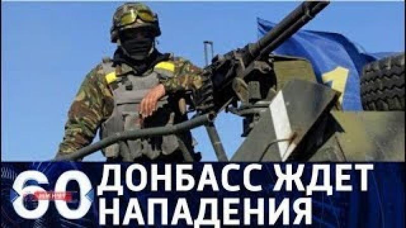 60 минут. Киев готовит новый поход на юго-восток. От 22.02.18