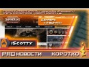 Armored Warfare / PROновости / Объект 640 / Ответы Разработчиков