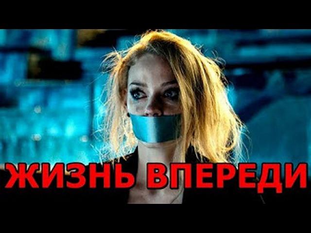 Новинка 2017 ЖИЗНЬ ВПЕРЕДИ Фильм Боевик