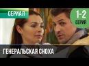 ▶️ Генеральская сноха 1 и 2 серия Мелодрама Фильмы и сериалы Русские мелодрамы