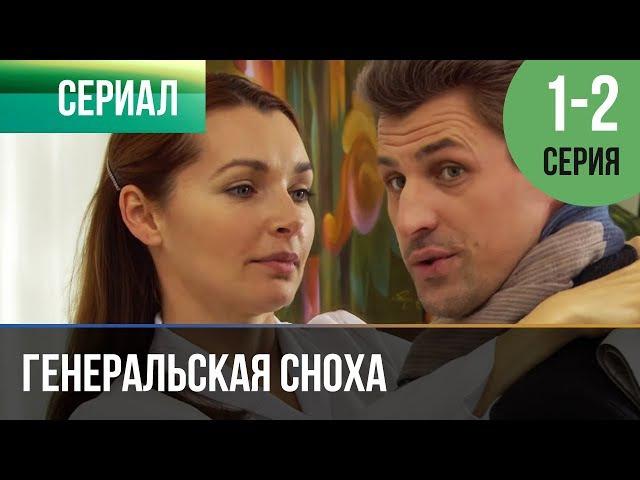 ▶️ Генеральская сноха 1 и 2 серия - Мелодрама | Фильмы и сериалы - Русские мелодрамы