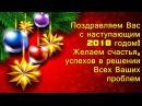 Поздравляем Вас всех с наступающим НОВЫМ ГОДОМ )