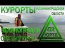 ЮРТВ 2017 Светлогорск и Зеленоградск. Поездка по курортам Калининградской области. №233