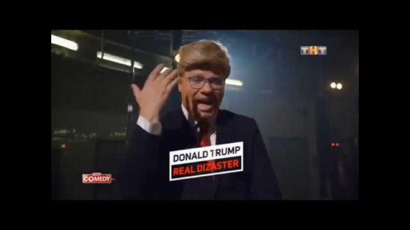 Comedy Club: Дональд Трамп vs. Владимир Путин (Анонс баттла)