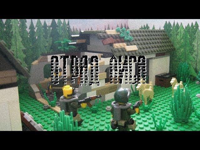 Z.O.N.A. In Lego Style - Кордон: Отряд