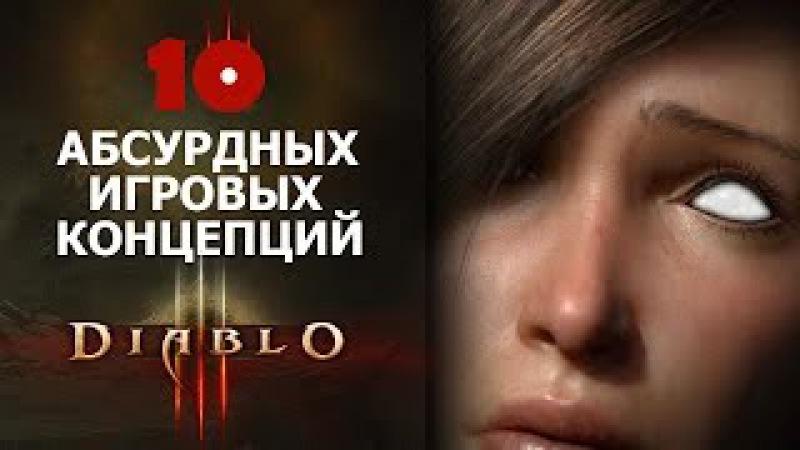 [ТОП на GameZonaPSTv] 10 абсурдных игровых концепций Diablo 3 (21.01.2018)