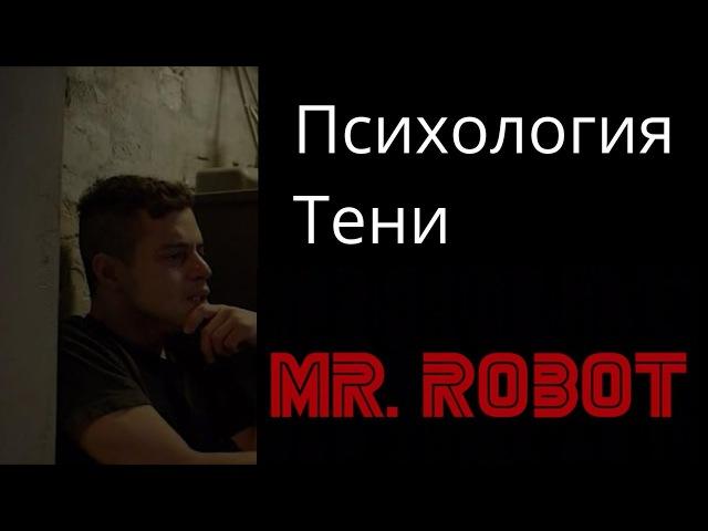 Психология Тени (Теневой части личности) - ПсихОбзор Мистера Робота (Mr. Robot)