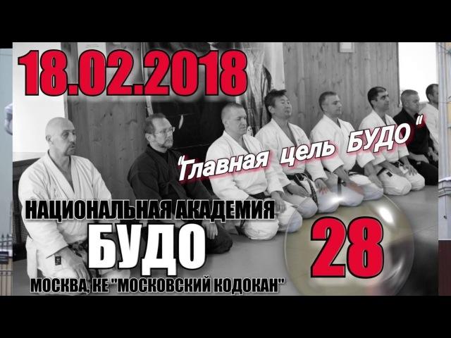 NA BUDO № 28 18 02 2018 MOSCOW