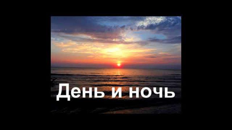 Исмоиловы Хасан и Хусен - День и ночь версия 1