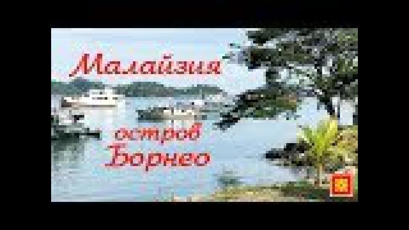 Отдых в Малайзии, на острове Борнео. Город Кота-Кинабалу, штат Сабах