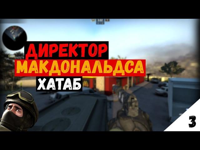 ХАТАБ Открыл Свой Макдоналдс в CS GO Монтаж