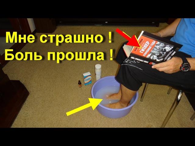 Вся боль в ногах уйдет приготовьте это средство Пройдет усталость тяжесть и боли ног