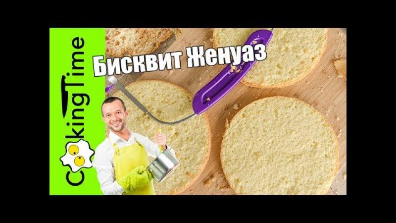 БИСКВИТ ЖЕНУАЗ - базовый классический рецепт нежного бисквита для тортов и пиро ...