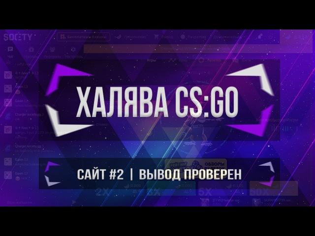 ХАЛЯВА CS:GO | САЙТ 2