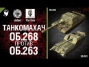 Объект 268 против Объект 263 - Танкомахач №12 - от ukdpe Арбузный и TheGUN World of Tanks