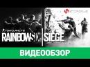 Обзор игры Tom Clancy's Rainbow Six Siege