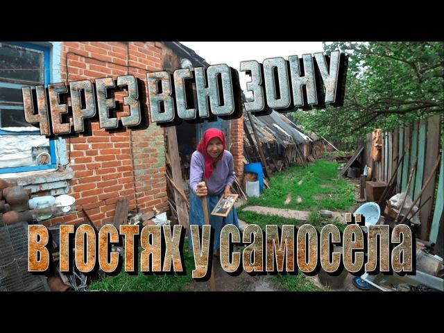 MY ROAD: ЧЕРЕЗ ВСЮ ЗОНУ. В гостях у САМОСЁЛА.